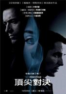 The Prestige - Chinese Movie Poster (xs thumbnail)
