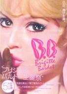 En effeuillant la marguerite - Japanese Combo poster (xs thumbnail)