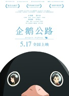 Penguin Highway - Chinese Movie Poster (xs thumbnail)