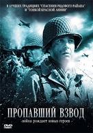 La croisée des chemins - Russian DVD cover (xs thumbnail)