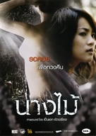 Nang mai - Thai DVD cover (xs thumbnail)