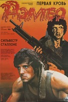 First Blood - Russian Movie Poster (xs thumbnail)