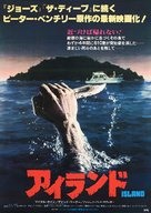 The Island - Japanese Movie Poster (xs thumbnail)