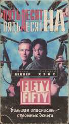 Fifty/Fifty - Russian VHS movie cover (xs thumbnail)