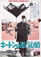 Steamboat Bill, Jr. - Japanese Movie Poster (xs thumbnail)