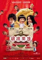 Night Market Hero - Taiwanese Movie Poster (xs thumbnail)