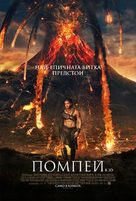 Pompeii - Bulgarian Movie Poster (xs thumbnail)