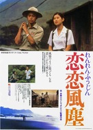 Lian lian feng chen - Japanese Movie Poster (xs thumbnail)