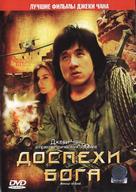 Long xiong hu di - Russian DVD cover (xs thumbnail)