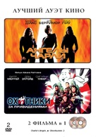 Ghostbusters II - Russian DVD movie cover (xs thumbnail)