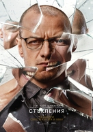 Glass - Bulgarian Movie Poster (xs thumbnail)
