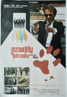 Reservoir Dogs - Thai Movie Poster (xs thumbnail)
