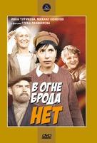 V ogne broda net - Russian DVD cover (xs thumbnail)