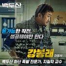 Ashfall - South Korean Movie Poster (xs thumbnail)