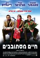 Chaos Theory - Israeli Movie Poster (xs thumbnail)