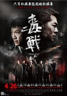 Du zhan - Taiwanese Movie Poster (xs thumbnail)