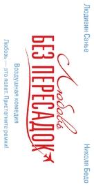 Amour et turbulences - Russian Logo (xs thumbnail)