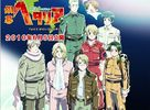 """Hetalia: Axis Powers"" - Japanese Movie Poster (xs thumbnail)"
