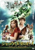 Jack and the Beanstalk - Japanese DVD cover (xs thumbnail)