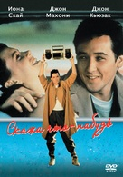 Say Anything... - Russian Movie Cover (xs thumbnail)
