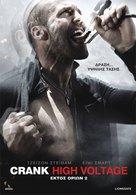 Crank: High Voltage - Greek Movie Poster (xs thumbnail)