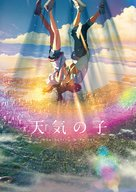 Weathering with You - Japanese Movie Cover (xs thumbnail)