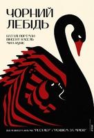 Black Swan - Ukrainian Movie Cover (xs thumbnail)