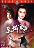 Hei xi yi - Hong Kong Movie Cover (xs thumbnail)