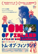 Tom of Finland - Japanese Movie Poster (xs thumbnail)