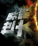 War of the Worlds - Chinese Movie Poster (xs thumbnail)