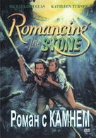 Romancing the Stone - Russian Movie Cover (xs thumbnail)