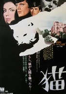 Eye of the Cat - Japanese Movie Poster (xs thumbnail)