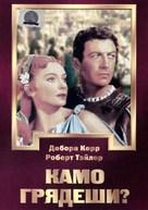 Quo Vadis - Russian DVD cover (xs thumbnail)