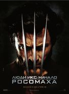 X-Men Origins: Wolverine - Russian Movie Poster (xs thumbnail)