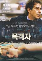 People I Know - South Korean Movie Poster (xs thumbnail)