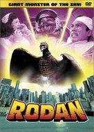 Sora no daikaijû Radon - DVD cover (xs thumbnail)