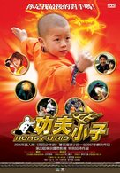 Ganfu kun - Taiwanese Movie Cover (xs thumbnail)