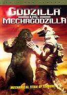 Gojira tai Mekagojira - DVD movie cover (xs thumbnail)