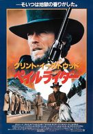 Pale Rider - Japanese Movie Poster (xs thumbnail)