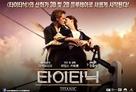 Titanic - South Korean Video release movie poster (xs thumbnail)