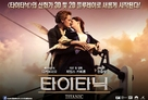 Titanic - South Korean Video release poster (xs thumbnail)