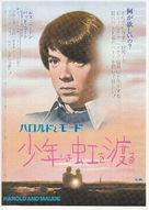 Harold and Maude - Japanese Movie Poster (xs thumbnail)