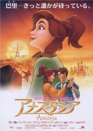Anastasia - Japanese Movie Poster (xs thumbnail)