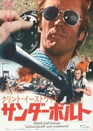 Thunderbolt And Lightfoot - Japanese Movie Poster (xs thumbnail)