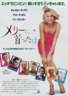 There's Something About Mary - Japanese Movie Poster (xs thumbnail)