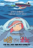 Gake no ue no Ponyo - South Korean Movie Poster (xs thumbnail)