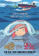 Gake no ue no Ponyo - South Korean Movie Poster (xs thumbnail)