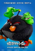 The Angry Birds Movie 2 - Chinese Movie Poster (xs thumbnail)