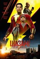 Shazam! - Ukrainian Movie Cover (xs thumbnail)