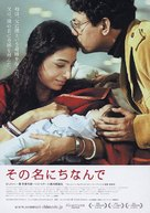 The Namesake - Japanese Movie Poster (xs thumbnail)